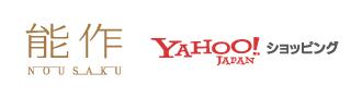 能作 Yahoo!ショッピング店